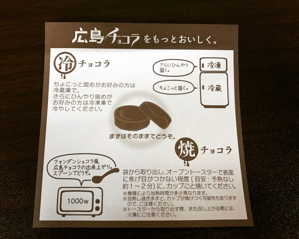 広島チョコラをお土産に頂いたら…おいしすぎてやばかった✨