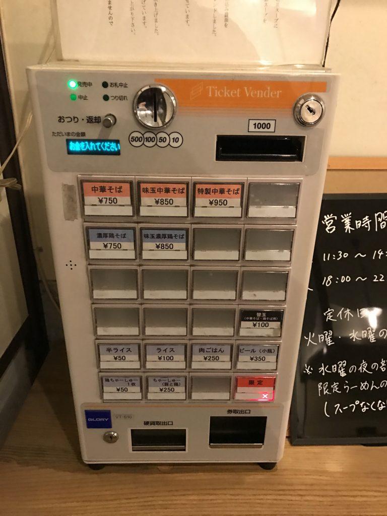 柏のラーメン店あけび(AKEBI)の中華そば