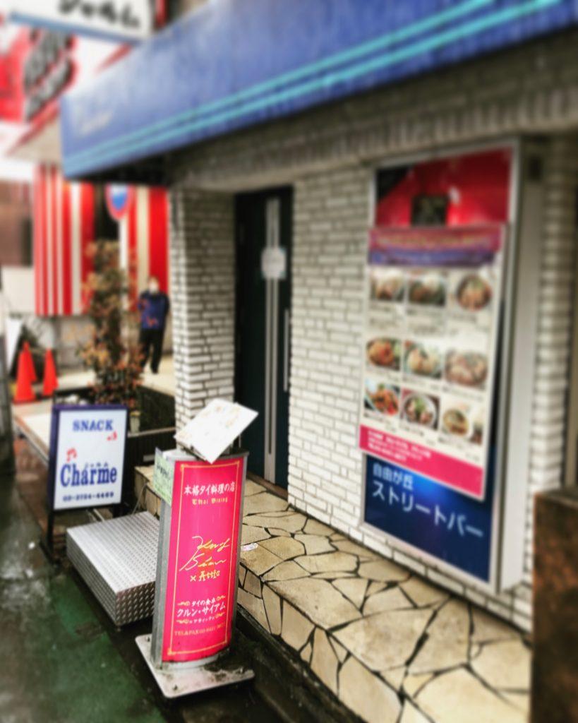 クルンサイアムの一番人気「ガパオライス」の口コミ・レビュー(自由が丘アティック店)