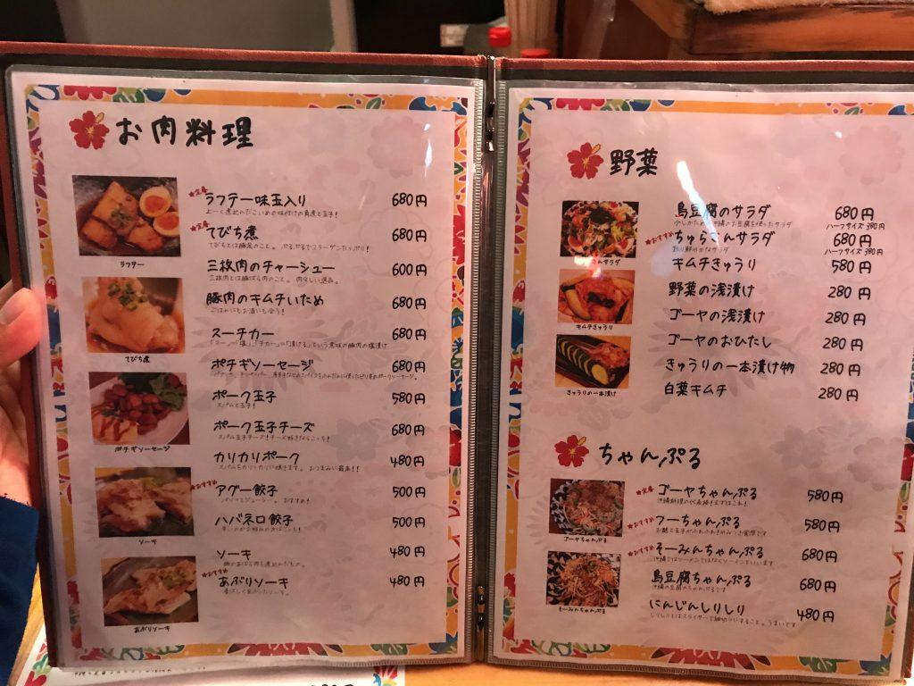 自由が丘で沖縄料理!?飲み放題付きコースで2,800円(゜o゜;