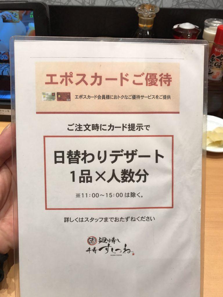 北千住の回転寿司「すしつね」ランチの実力を徹底検証!
