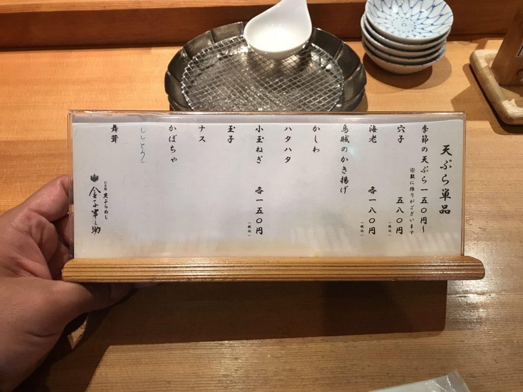 天ぷらめし金子半之助のランチが安くてうますぎる!