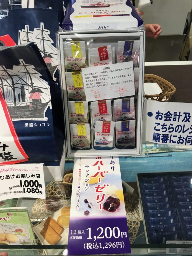 【新製品】横浜名物ありあけハーバーからゼリーが登場!