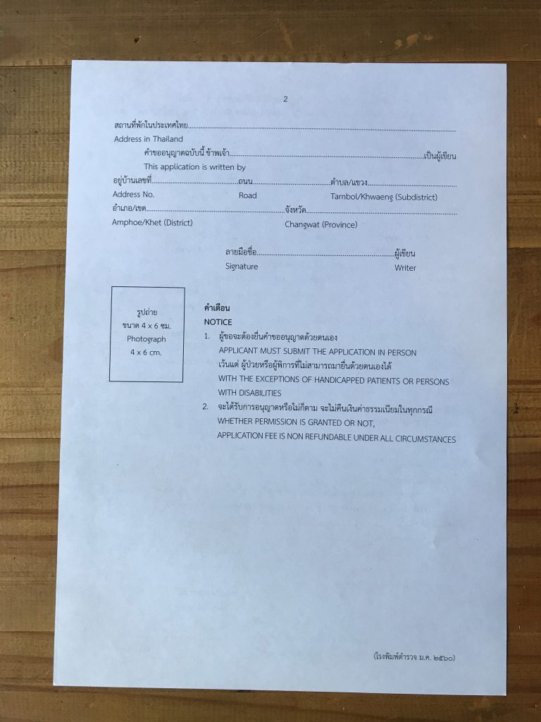 チェンマイでノービザ延長する方法!必要書類・手続き場所まとめ【2017年6月】
