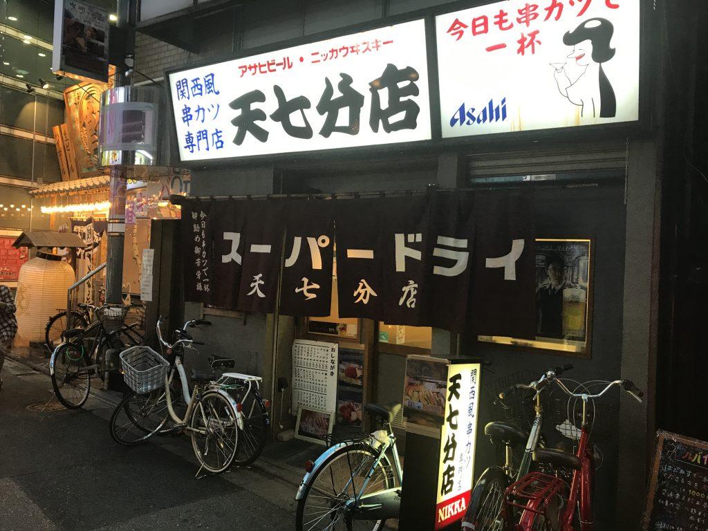 北千住の最高峰の串揚げ居酒屋「天七分店」でお腹いっぱい✨
