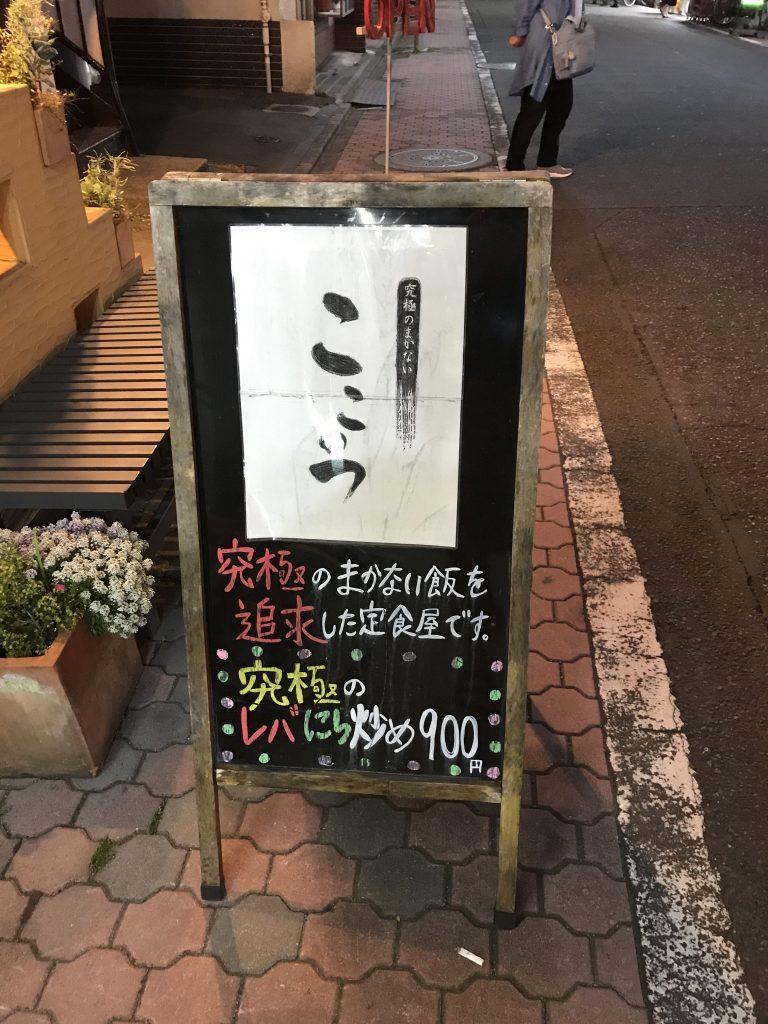 北千住で激ウマでコスパ最強の定食(唐揚げ・レバにら)が食べられるお店!