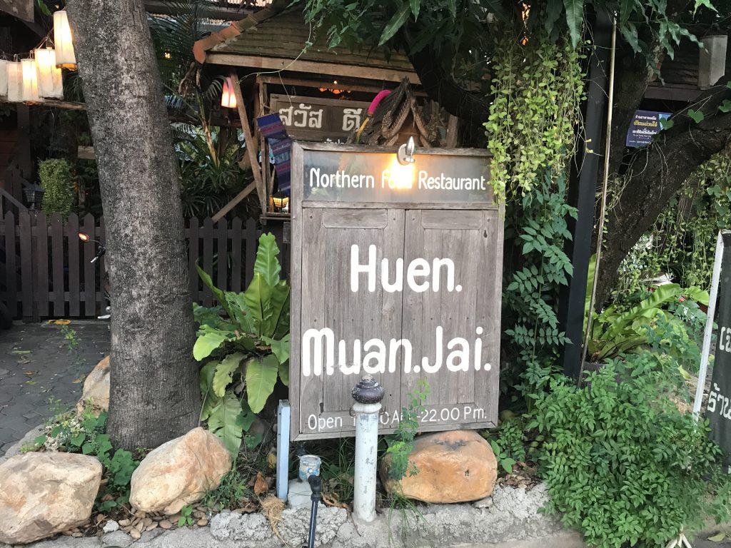 【Huen Muan Jai】料理の鉄人がいる!チェンマイでも人気の北タイ料理のお店