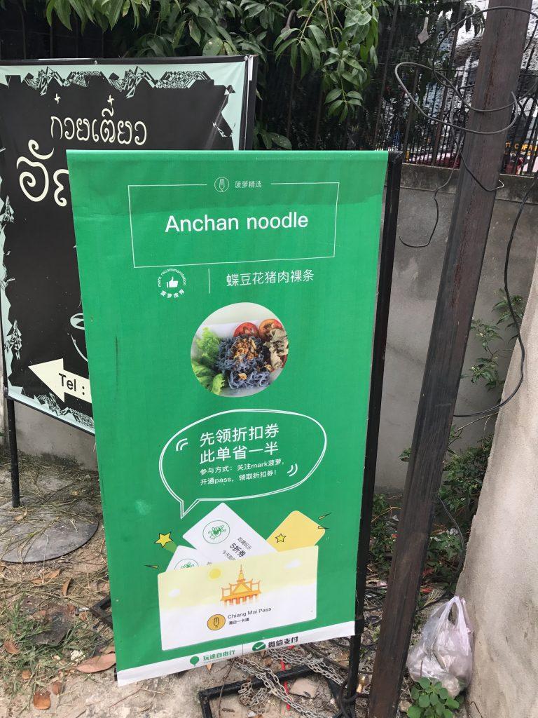 何もかもが青い!タイ人に人気のAnchan Noodle行ってきた