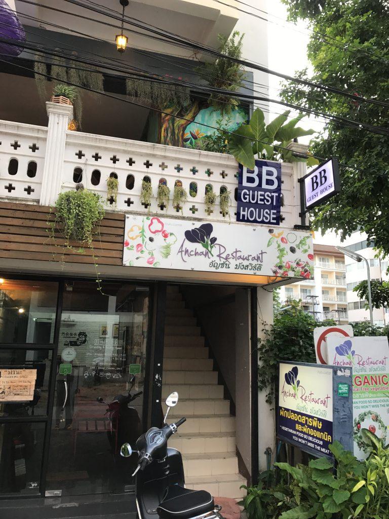 Anchan Vegetable Restaurantの外観