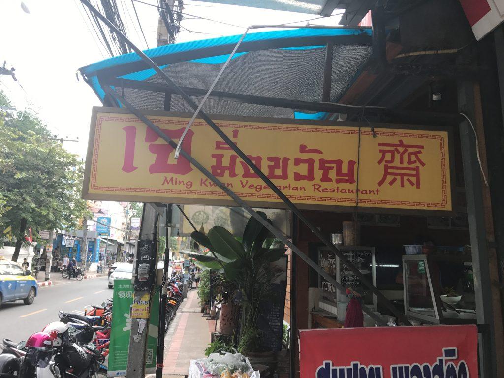 Ming Kwan Vegetarian Restaurantの外観