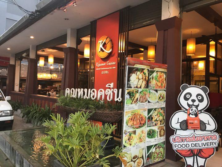 Khun mor cuisineの外観