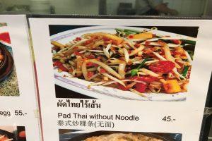 「麺なしのPad Thai」という不思議な食べ物に出会った