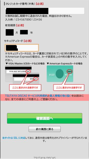 ④ 利用者登録する ⇒ 確認画面へ