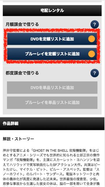 ② 画面をスクロール ⇒ 「月額課金で借りる」のDVDまたはブルーレイのどちらかを選択