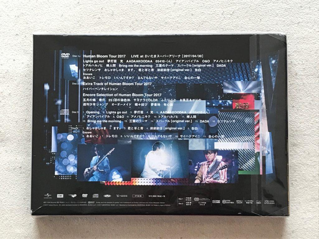 "RADWIMPS LIVE DVD ""Human Bloom Tour 2017""(完全生産限定盤)の内容物"
