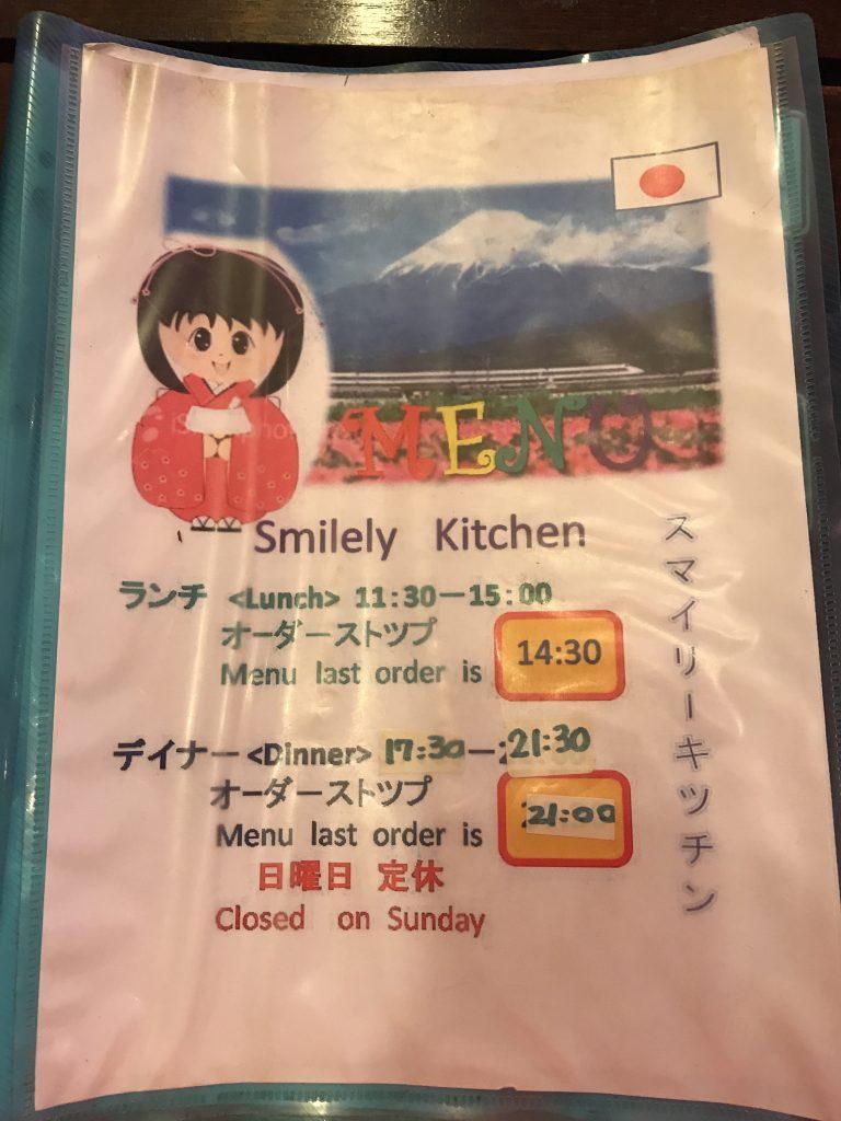 smiley kitchenのメニュー