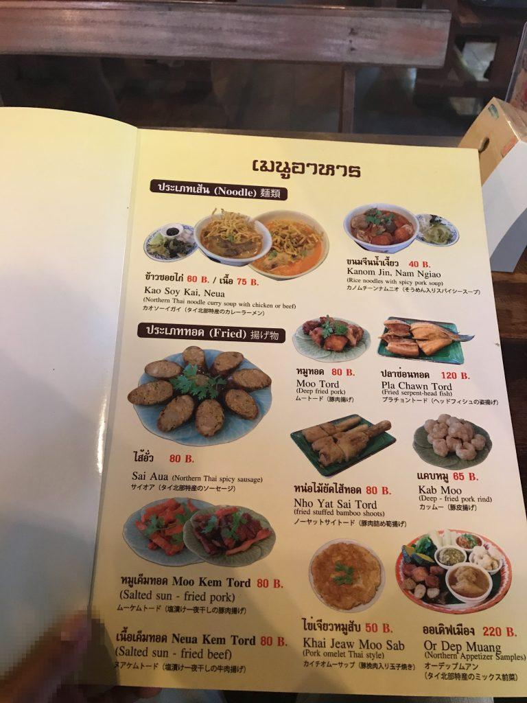 Huen Muan Jaiのメニュー