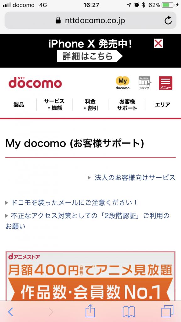 ① My docomo(お客さまサポート)にアクセス