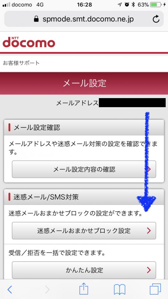 ⑤ 「メール設定」画面をスクロールして⇒「新着メールお知らせ設定」を選択