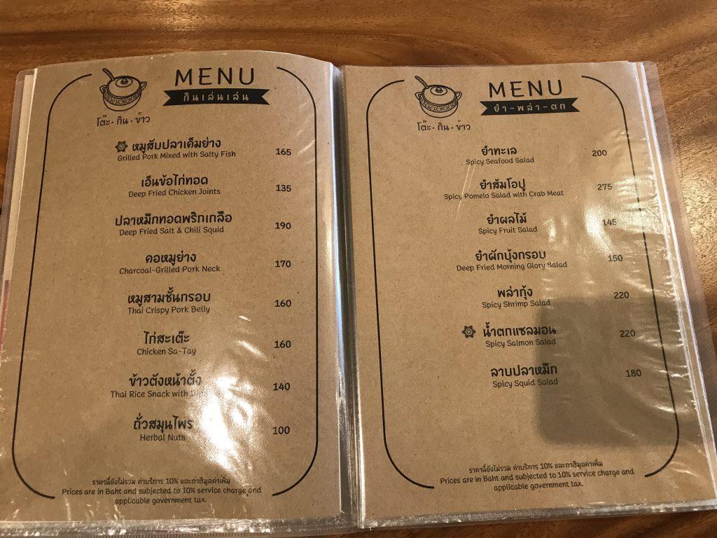 NIKKO CAFE跡地(?)のメニュー