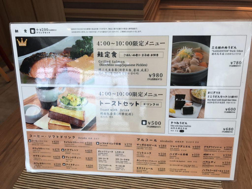 羽田食堂/Dining 24のメニュー