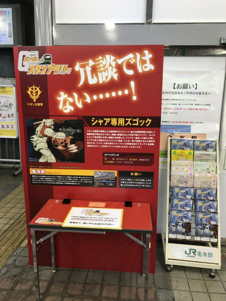 亀有駅(シャア専用ズゴック)