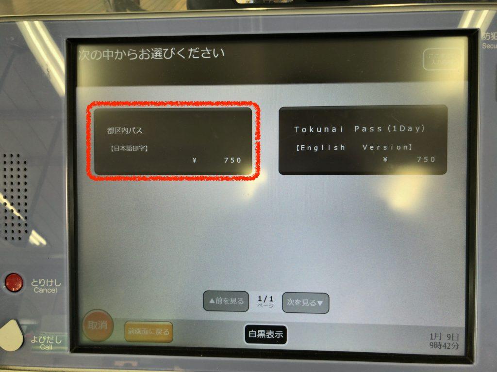 手順③:日本語印字を選択(英語印字でも何の問題もありません)