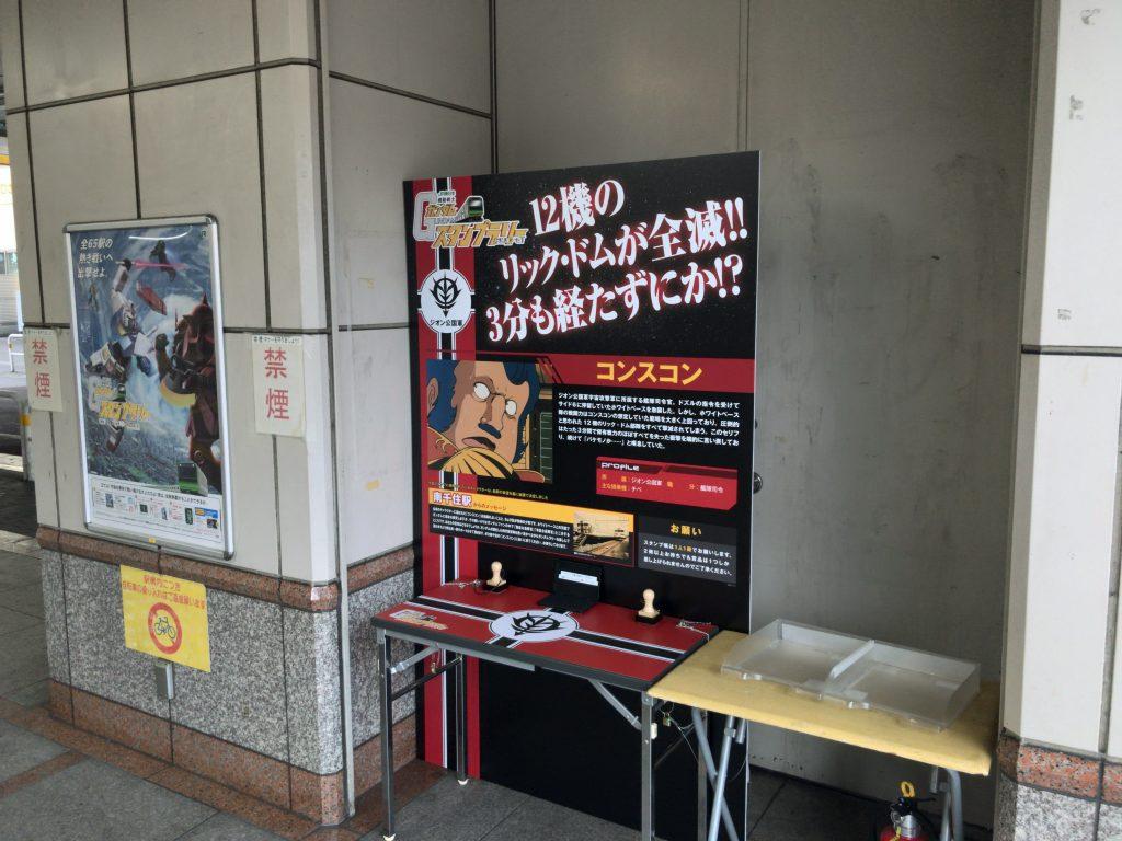 南千住駅(コンスコン)