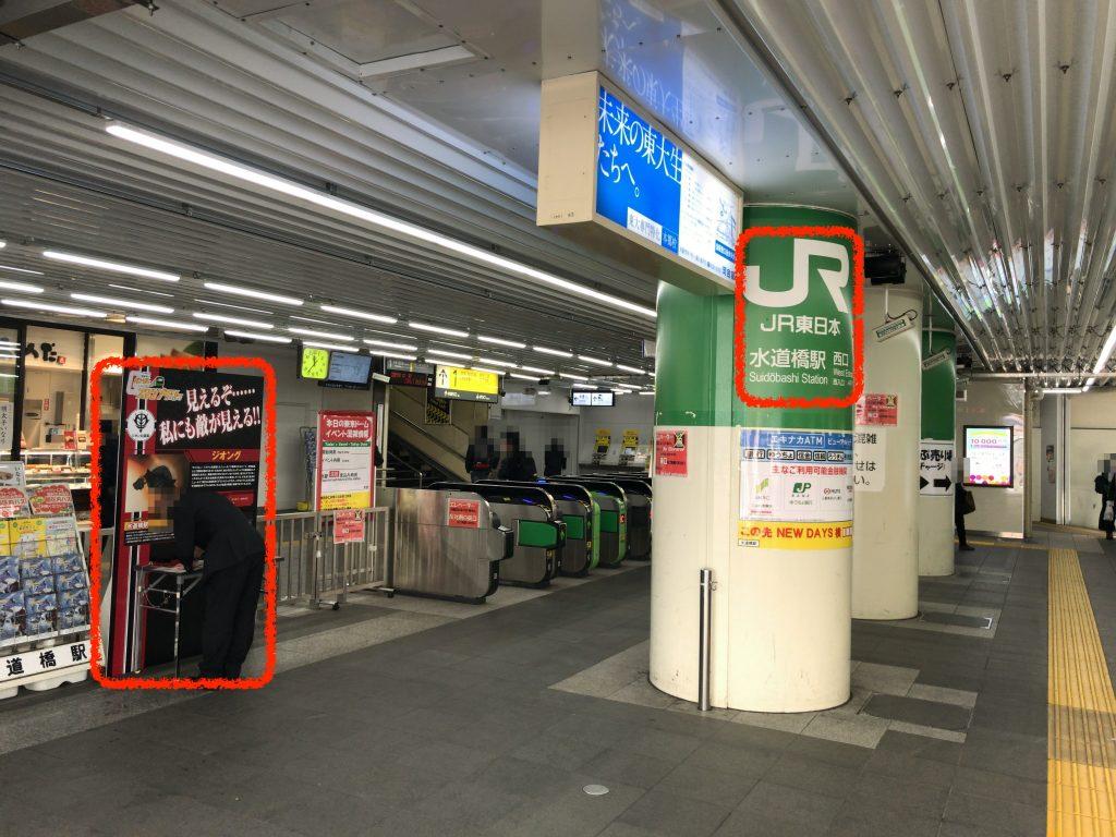 水道橋駅(ジオング)