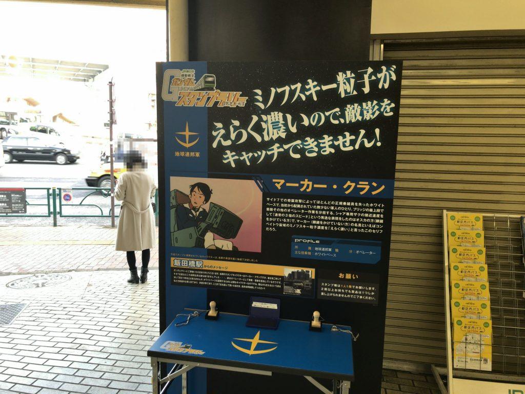 飯田橋駅(マーカー・クラン)