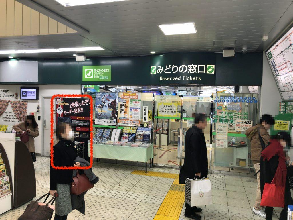 市ヶ谷駅(アッザム)★ゴール駅