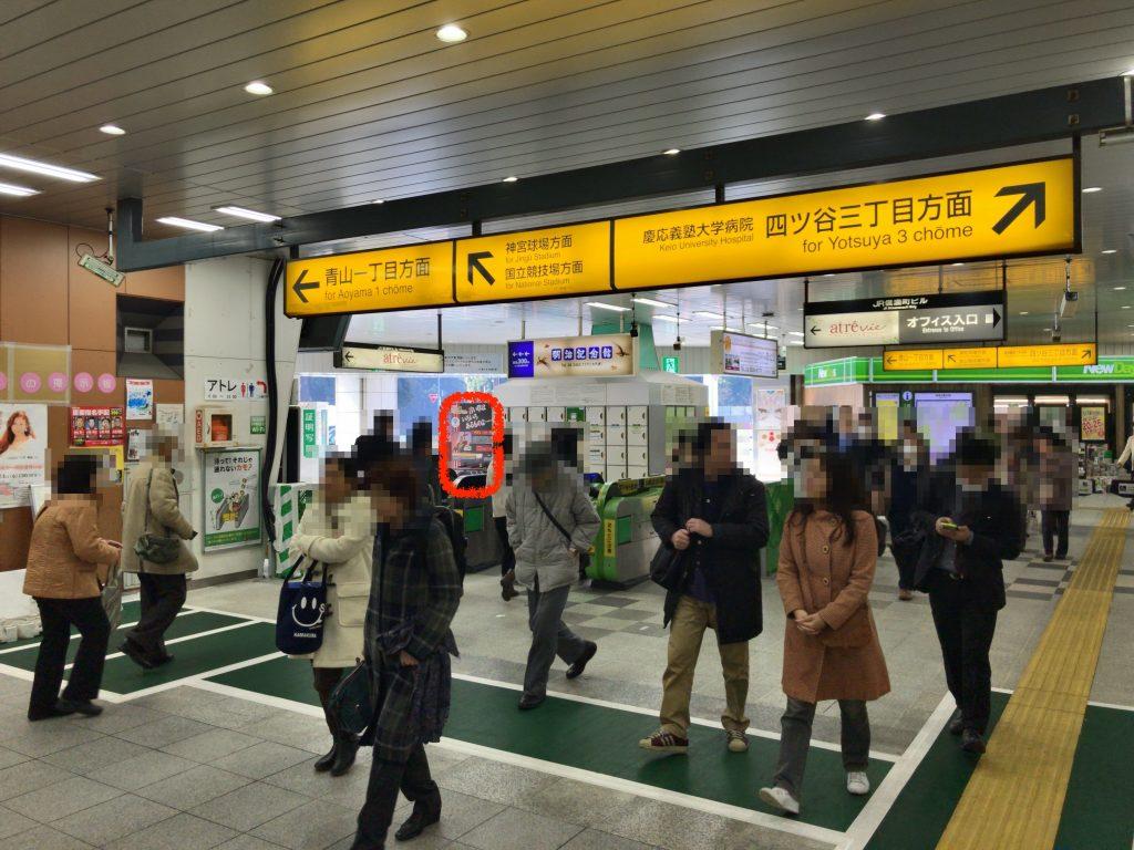 信濃町駅(デギン・ソド・ザビ)