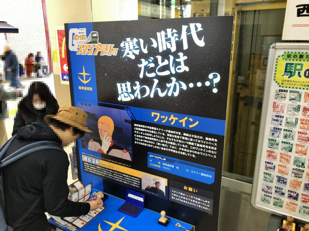 西荻窪駅(ワッケイン)★ゴール駅