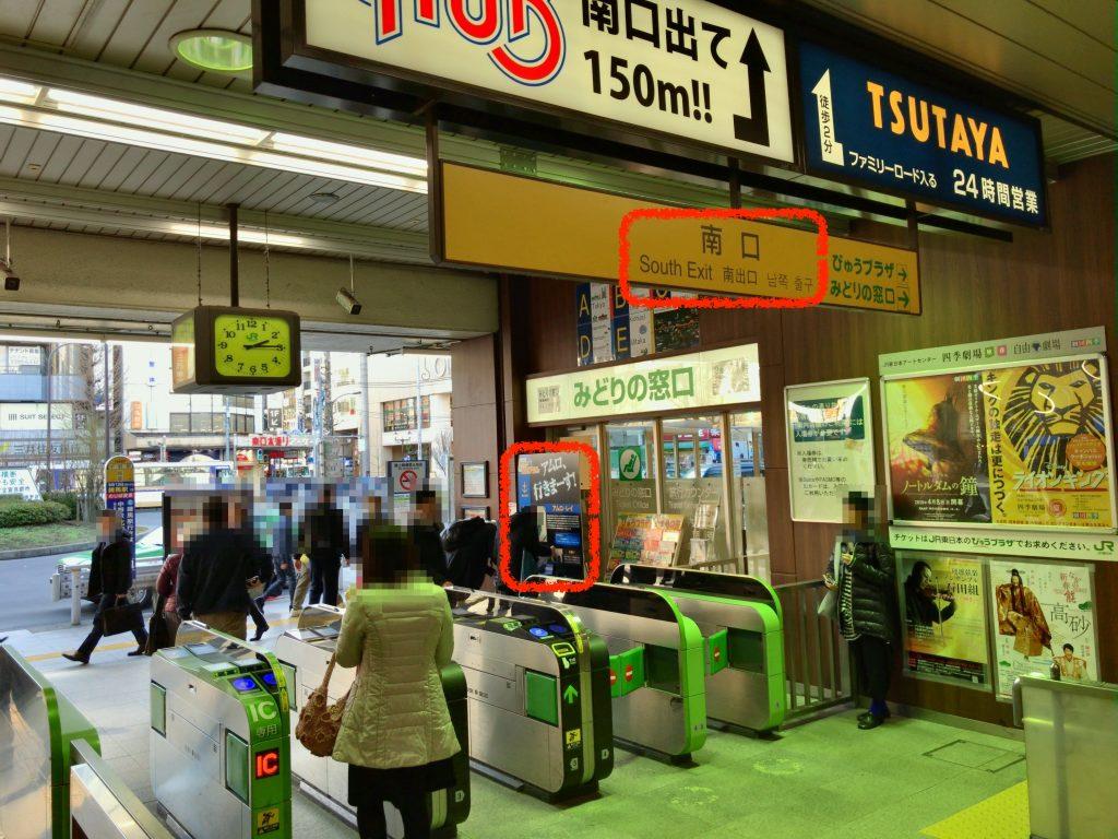 中野駅(アムロ・レイ)