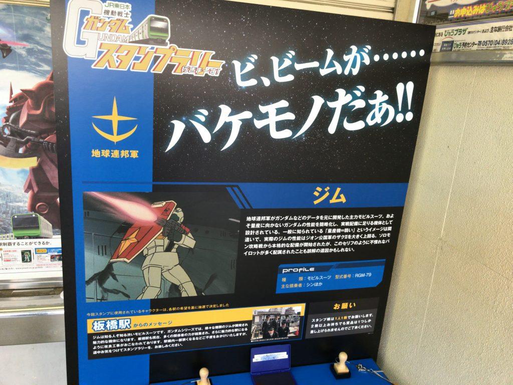 埼京線:板橋駅(ジム)