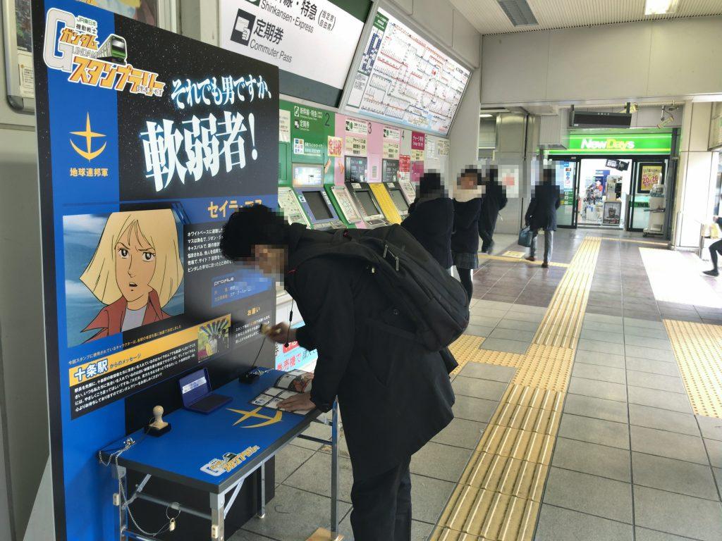 埼京線:十条駅(セイラ・マス)