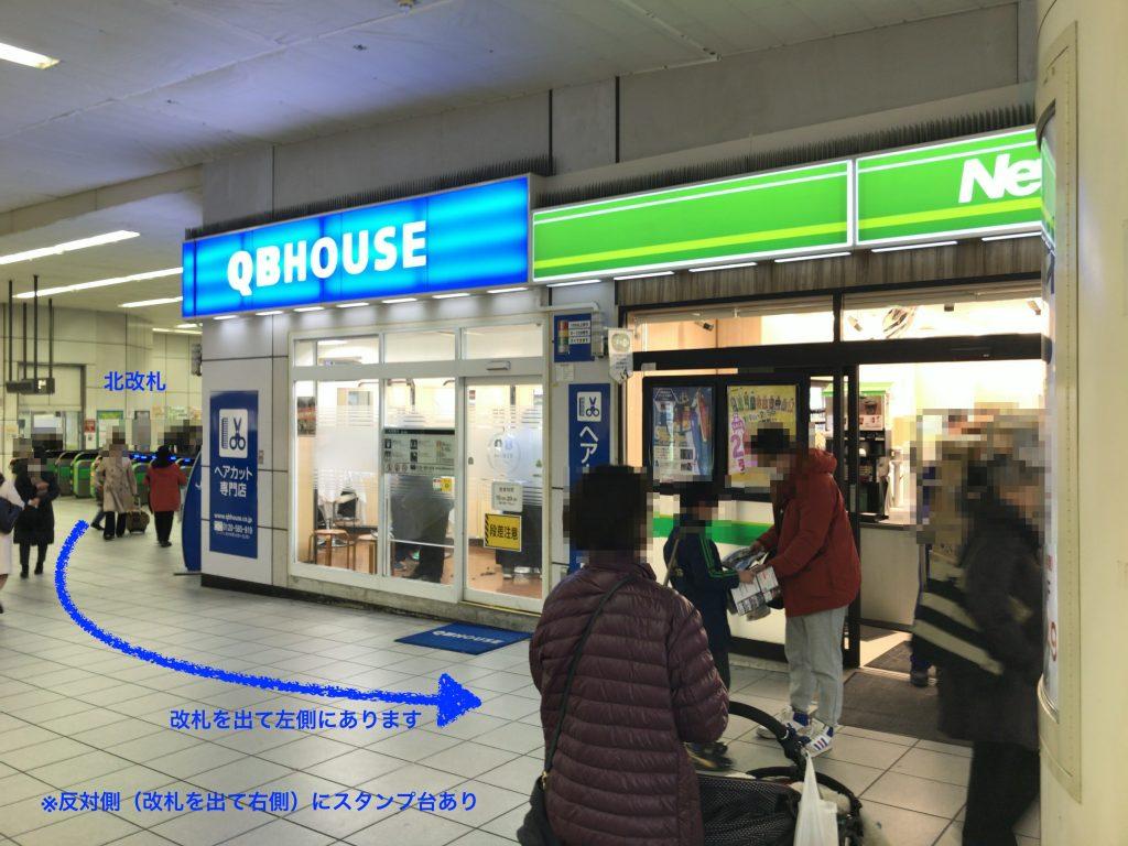 赤羽駅:NewDays 赤羽店