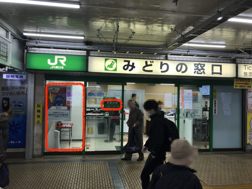 金町駅(ギャン)