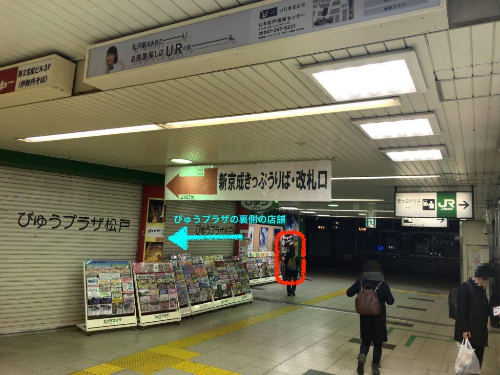 松戸駅:Beck's Coffee 松戸店