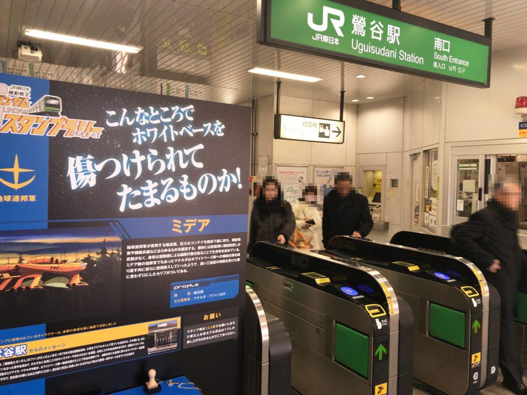 鶯谷駅(ミデア)