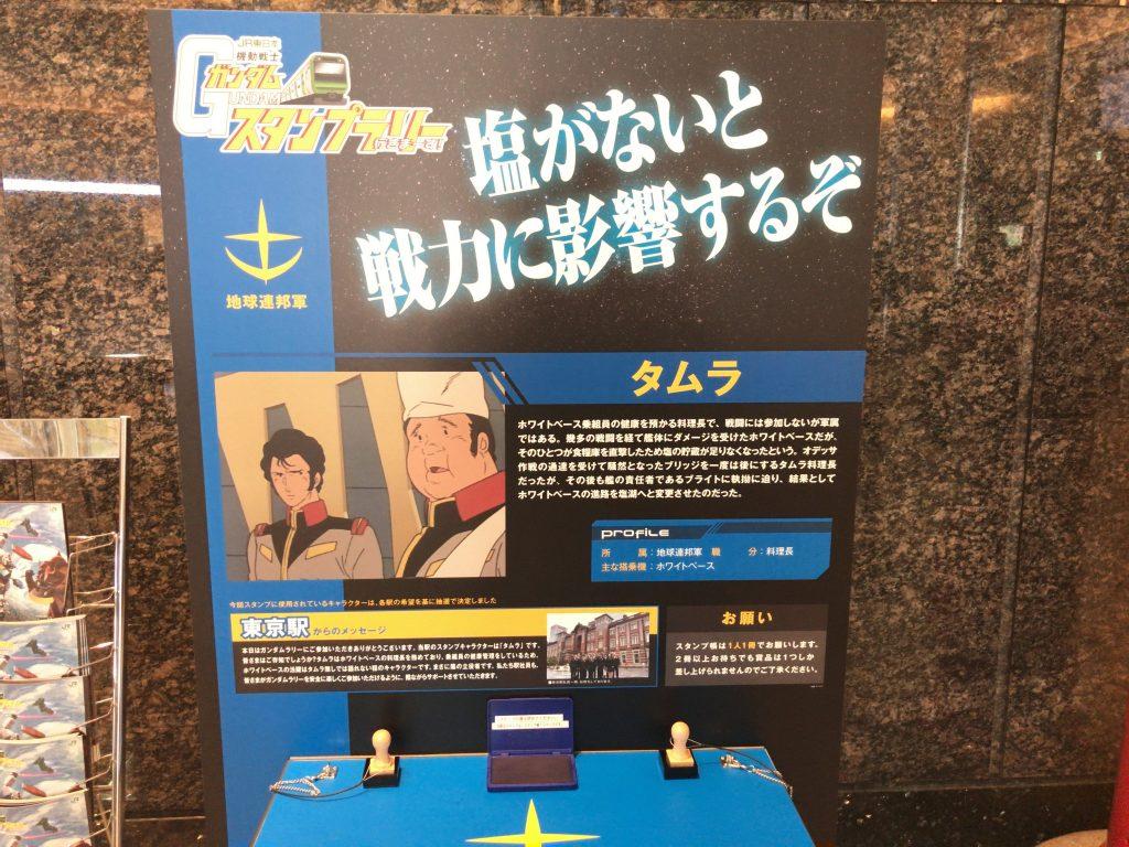東京駅(タムラ)