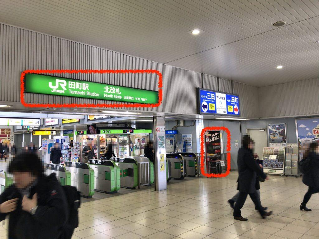 田町駅(ゲルググ)