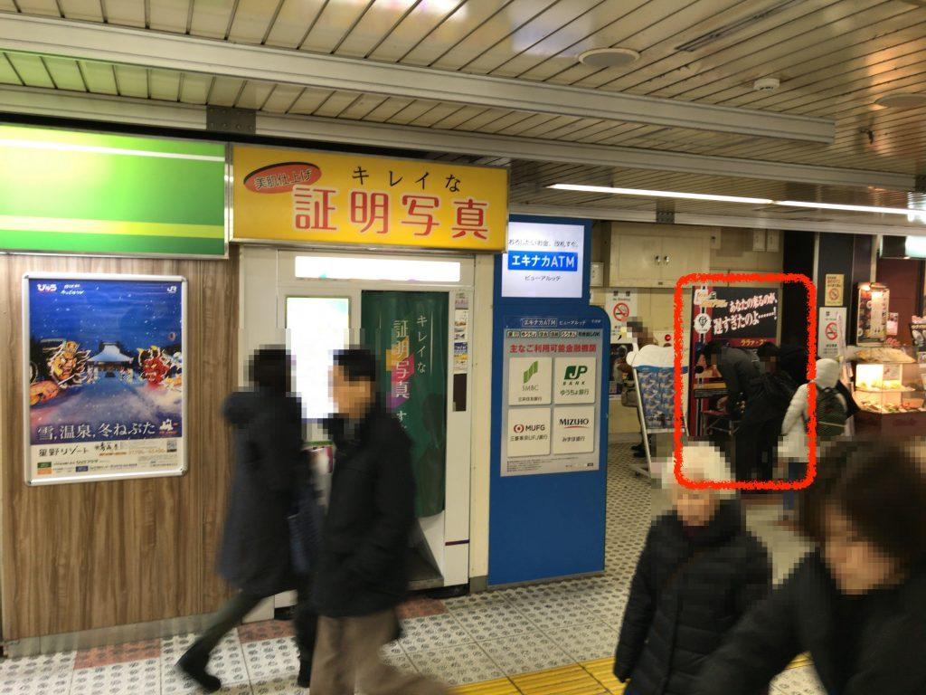 【エリア③】京浜東北線(品川より南)駅一覧