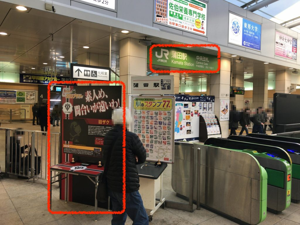 蒲田駅(旧ザク)