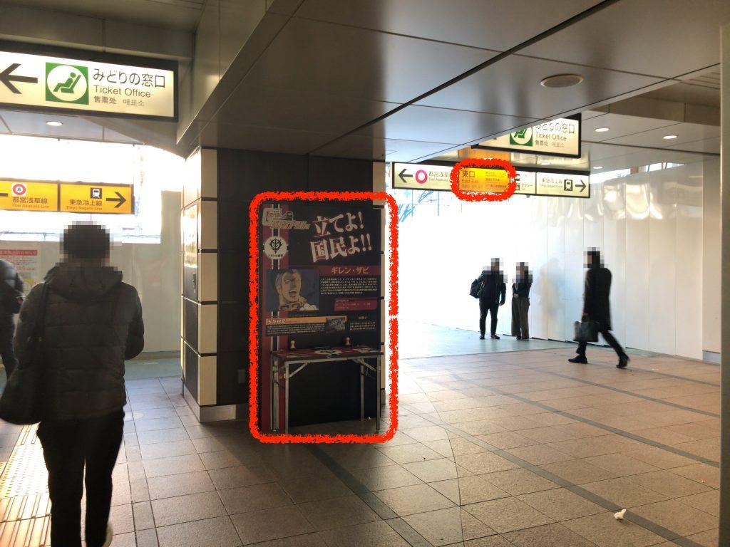 五反田駅(ギレン・ザビ)