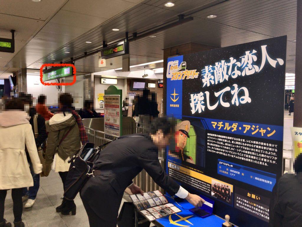 恵比寿駅(マチルダ・アジャン)