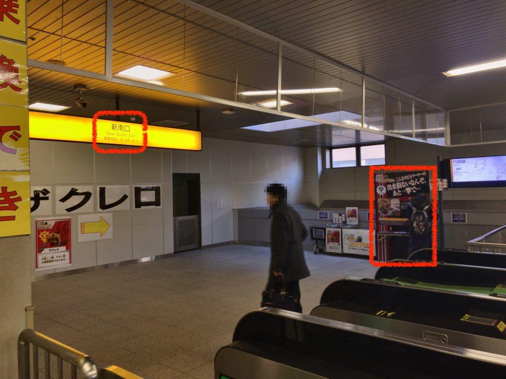 渋谷駅(ザクレロ)