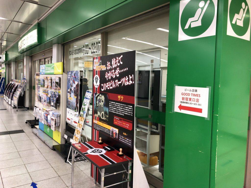 新宿駅(ザク)★ゴール駅