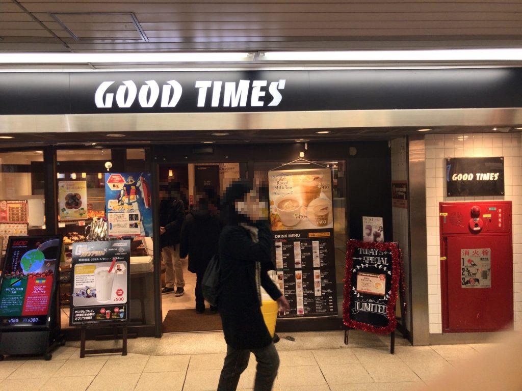 新宿駅:Good Times 新宿東口店
