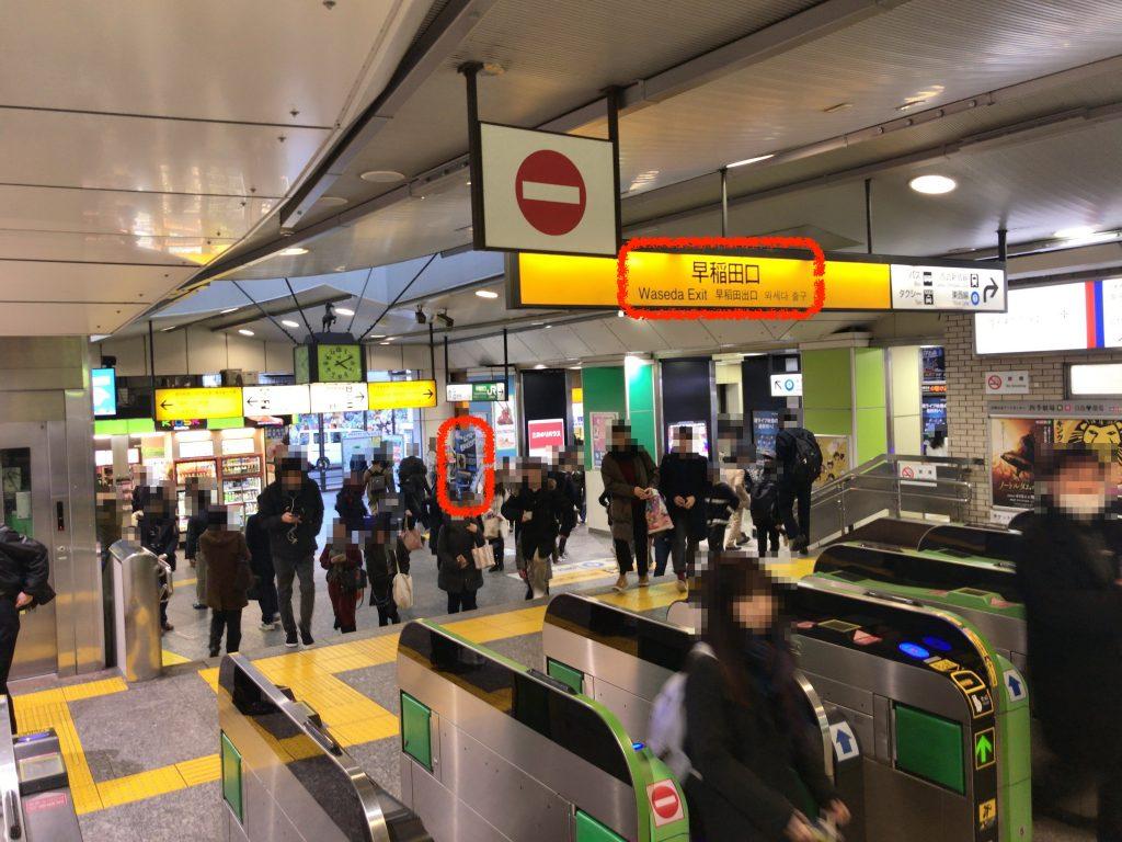 高田馬場駅(ガンタンク)